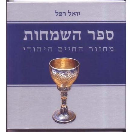 The All Year Round Kiddush Book