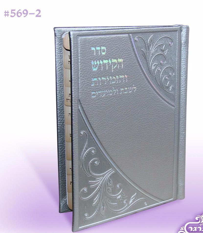 The Complete Kiddush Bencher Booklets Brown Yes