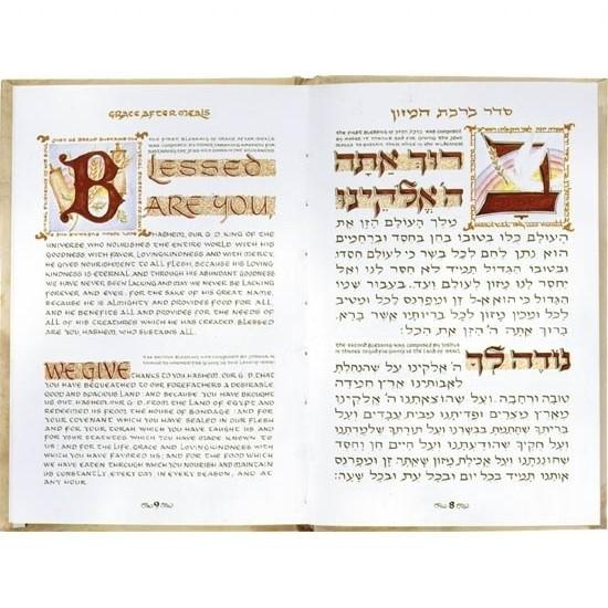 The Manuscript Shiron Bencher Hebrew & English