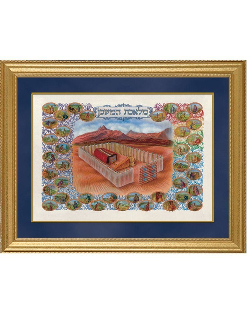 The Mishkan and Shabbat art prints