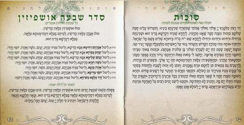 The Tishrei Booklet for the month of Holidays