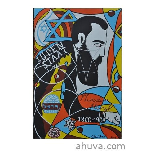 Theodor Herzl 1860-1904 In Glen'S Painting Large