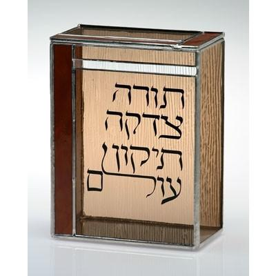 Torah, Tzedakah, Tikkun Olam Principle Of Judaism