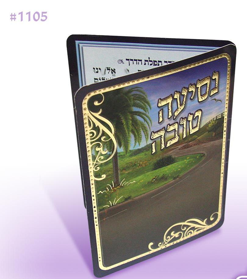 Travelers Blessing Tefilat Haderech Card