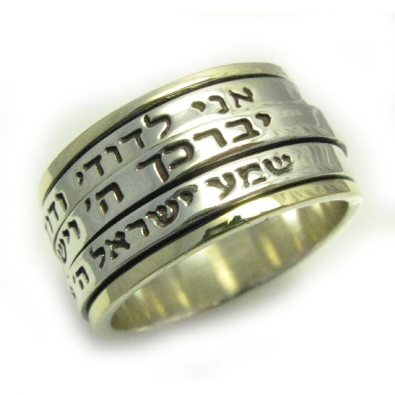 Triple Spin Hebrew Phrase Ring