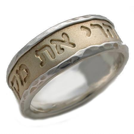 Two Tone Hebrew Ring - Phrased 14Kt Yellow Gold