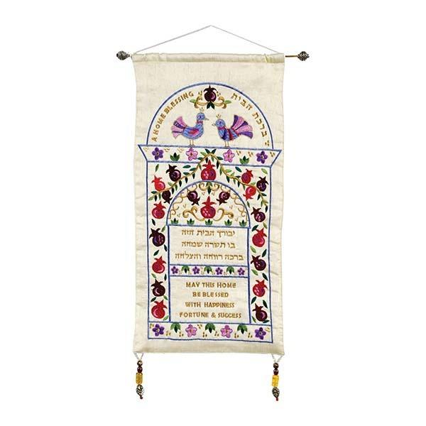 Wall Hanging Home Blessing - Hebrew + English - Pomegranates