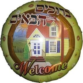 Welcome Hebrew English Balloons