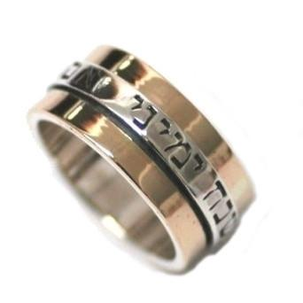 Wide Hebrew Band And Spinning Silver Ring