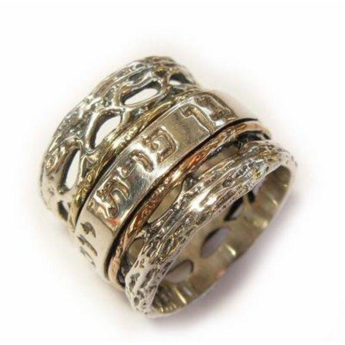 Wide Hebrew Silver & Gold Phrase Ring