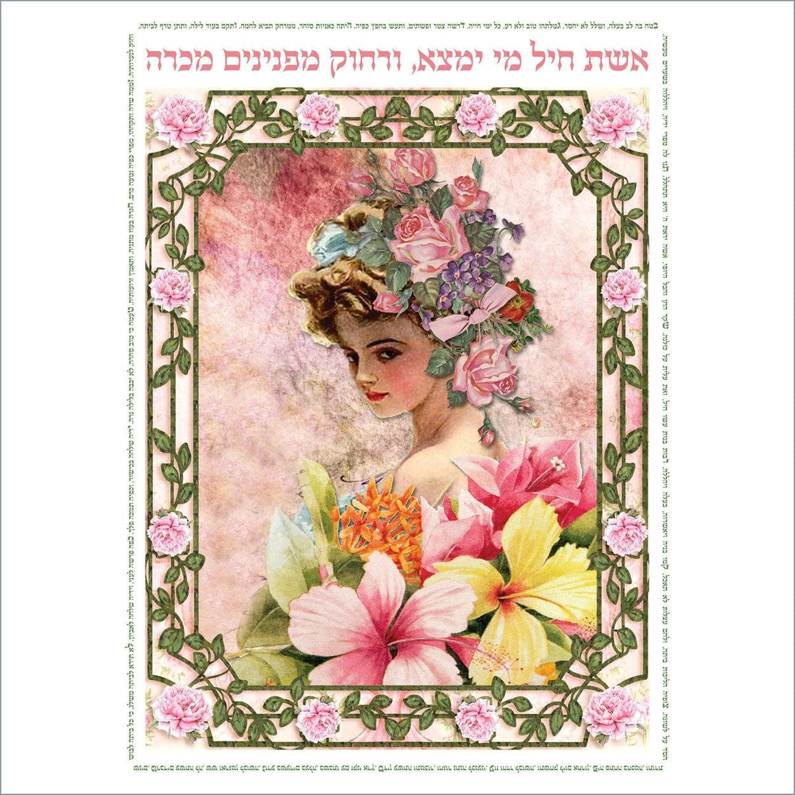 Woman of Valor / אשת חיל Artistic Gifts|Artistic Gifts > Woman of Valor / אשת חיל