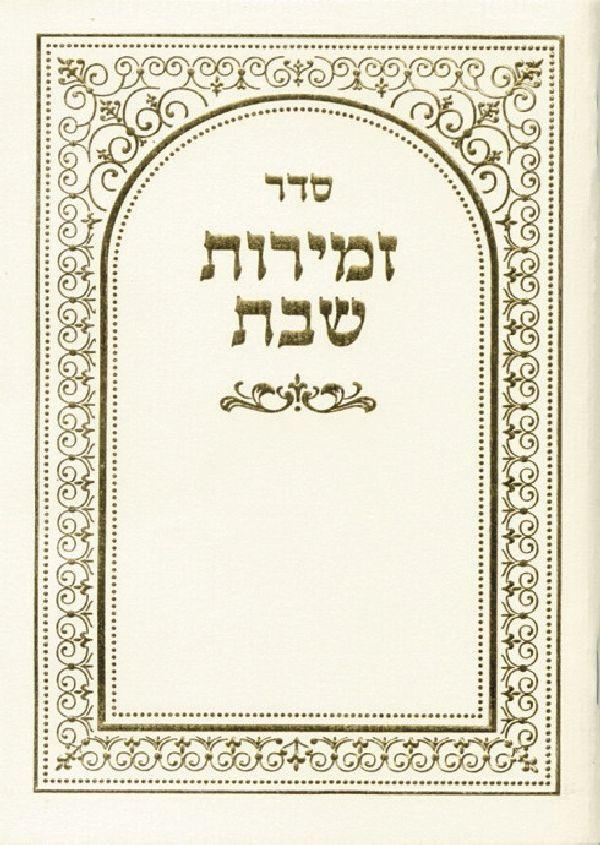 Zemiros Shabbos Gold Border. Available In Gold/Silver