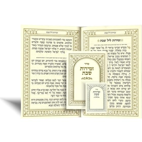 Z'Miros Shabbos Booklet Black None Thanks
