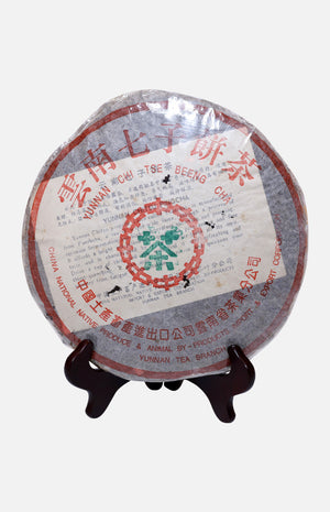 China Tea Menghai Tea Factory 8592 Pu-Erh Tea Cake (90s)(Ripe)