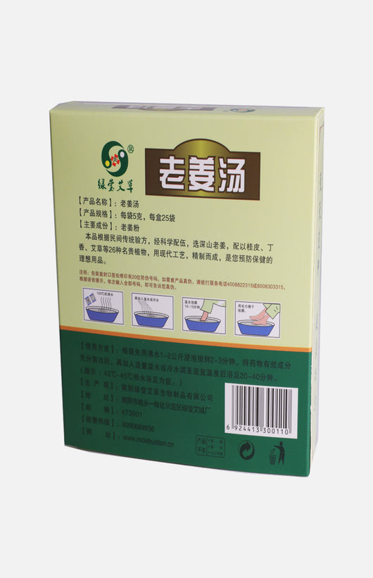 Luying Ginger Foot Bath Powder (25 bags)