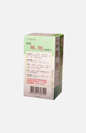 Chi Chun Tang Jing Zhi Yin Chiao Chieh Tu Pien (Sugar Coated 100 Table