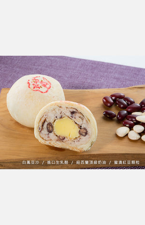 Red Bean Pastry (8pcs)
