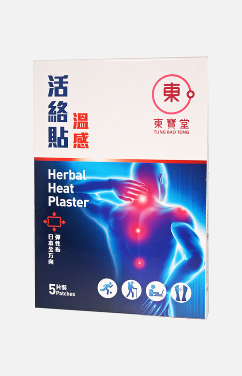 Tung Bao Tong Herbal Heat Plaster  5pcs