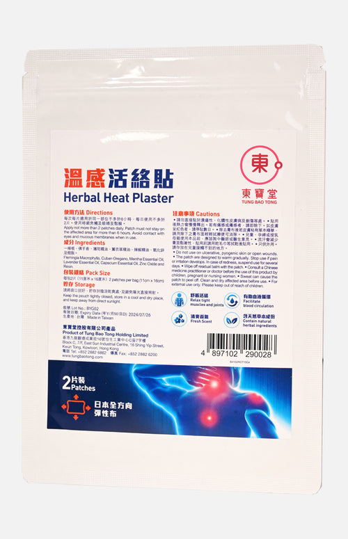 Tung Bao Tong Herbal Heat Plaster  2pcs