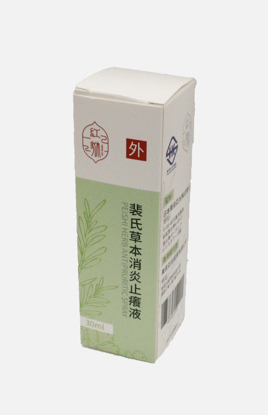Peishi Herb Antipruritic Spray 30ml