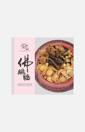 Annie Buddha Jumps Over the Wall (For 6 Persons)(2500g)