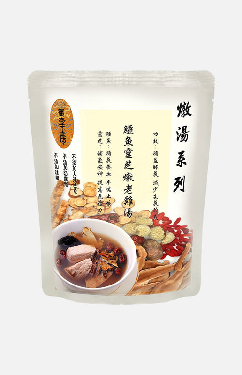 Chicken soup with Crocodile and Lucid Ganoderma