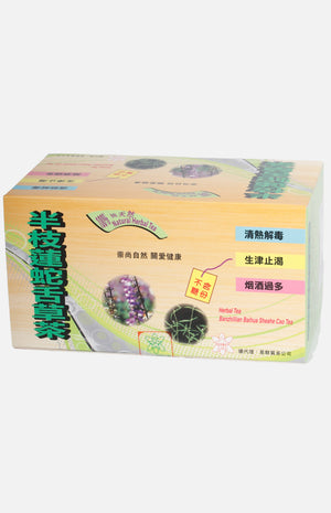 Herbal Tea Banzhillian Baihua Sheahe Cao Tea (20 bags)