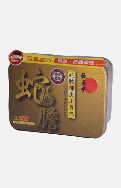 Wai Yuen Tong She Dan Ultimate Powder (Kids Formula)