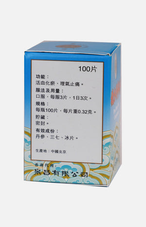 Beijing Tong Ren Tang Dan Shen Pill Compound (100 Tablets)