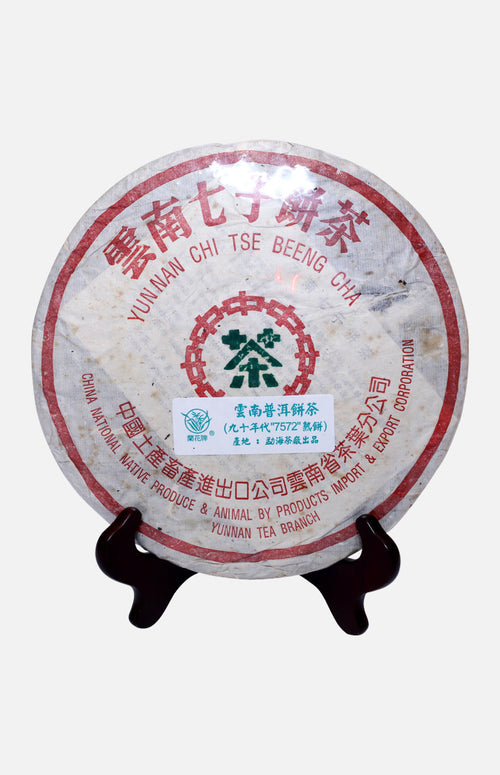China Tea Menghai Tea Factory 7572 Pu-Erh Tea Cake (90s)(Ripe)
