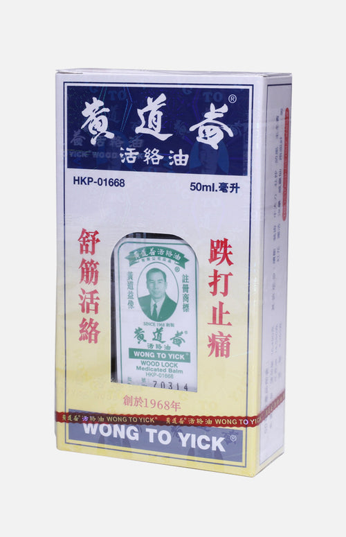 Wong To Yick Wood Lock Medicated Balm (50ML)