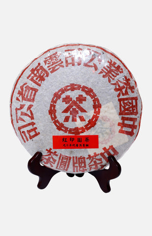 China Tea Menghai Tea Factory Red Label Pu-Erh Tea Cake (90s)(Raw)