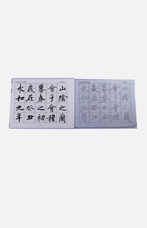 Water-writing Copybook