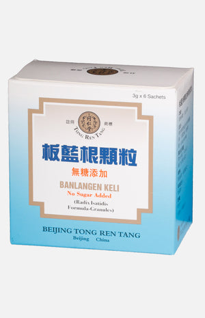 Beijing Tong Ren Tang Banlangen Keli (No Sugar Added) (6 sachets)