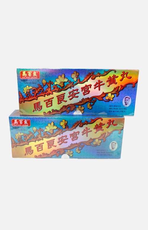 Ma Pak Leung On Kung Pill (10 Pills) (2 Boxes Set)