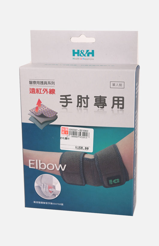 Energy Healthcare Brace Series - For Elbow
