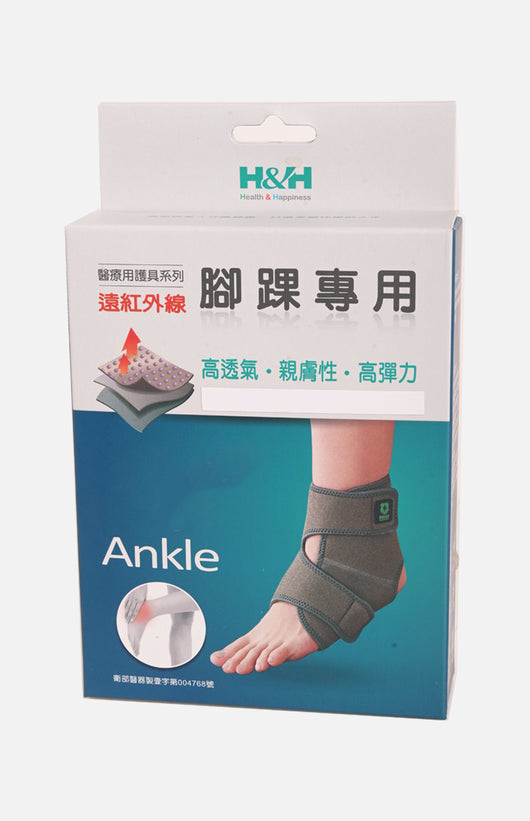 Energy Healthcare Brace Series - For Ankle