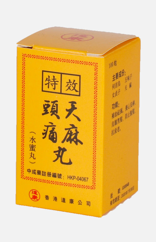 Tian Ma Tou Tong Wan (Water-honeyed pills)