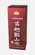 Gu Yue Long Shan 10-year Shaoxin Hua Diao Rice Wine 500ml