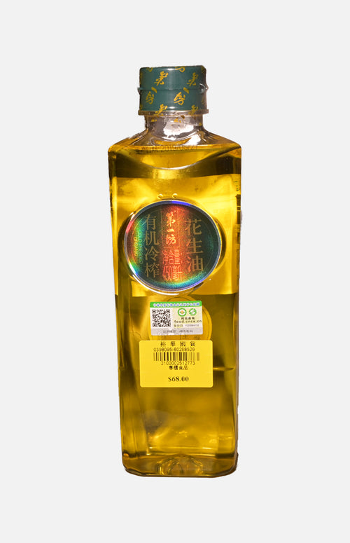 Cold Pressed Organic Peanut Oil