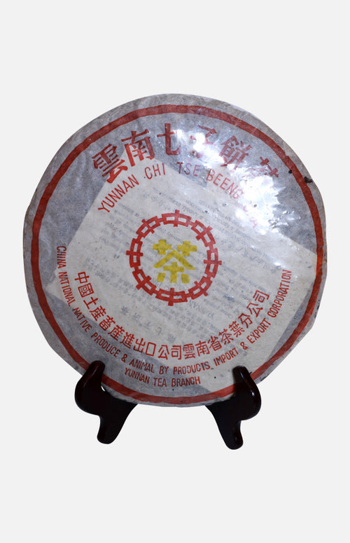 China Tea Lang Ha Tea Factory 7579 Pu-Erh Tea Cake (2004)(Ripe)