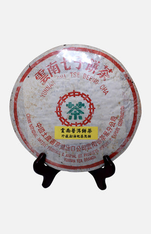 China Tea Menghai Premium Pu-Erh Tea Cake (90s)(Ripe)