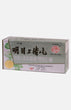 Great Wall Brand Ming Mu Shang Qing Pien (12pcs)
