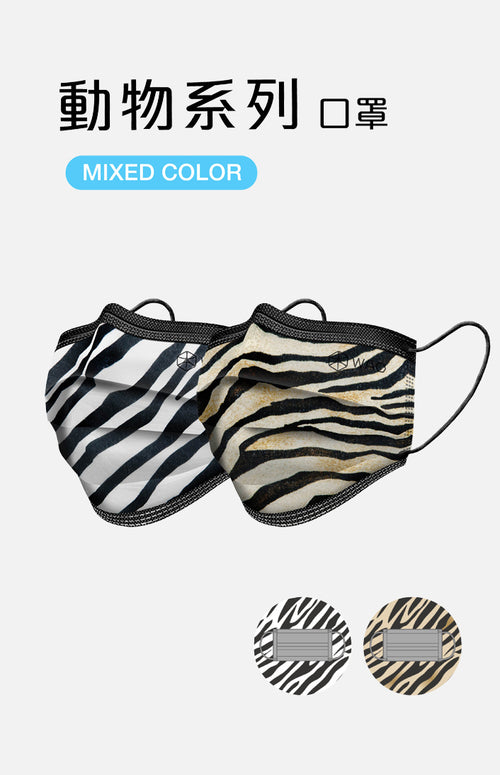 WAO-Medical mask Animal Series (Zebra + tiger)