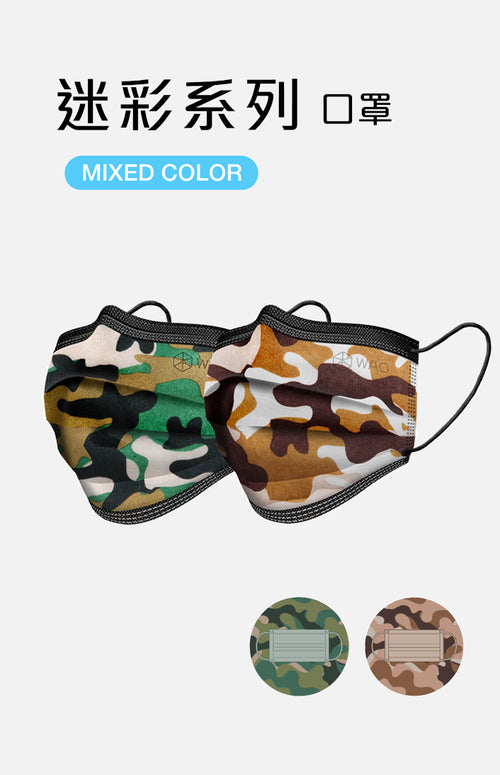 WAO-Medical mask Camouflage Series (Green+Brown)