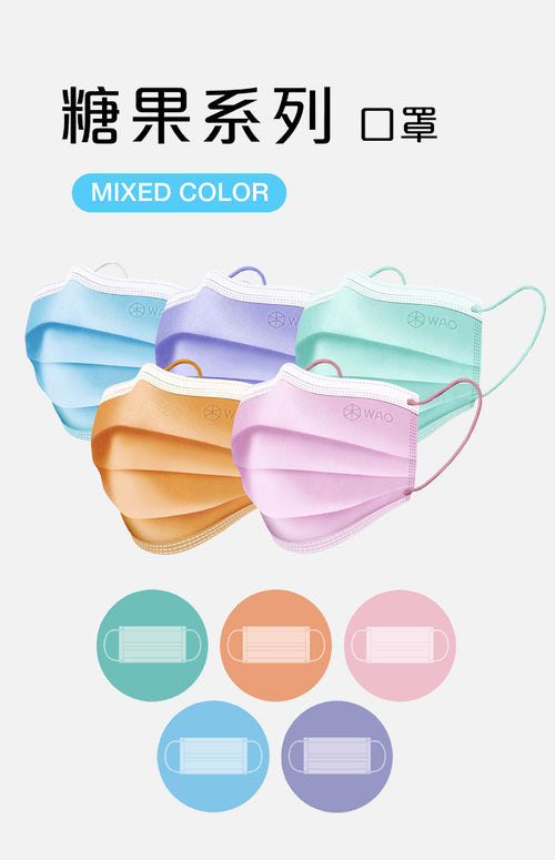 WAO-Medical mask Candies Series (Mixed Color)