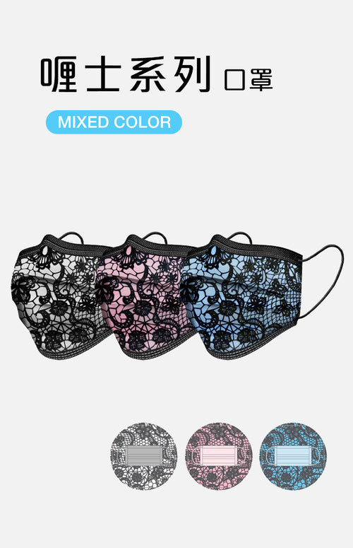WAO-Medical mask Lace Series (White+Pink+Blue)