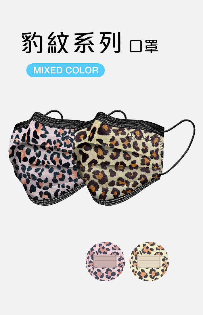 WAO-Medical mask Leopard Series (Brown + Pink)