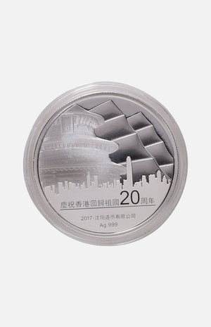 HKSAR's 20th Anniversary Commemorative Silver Coin