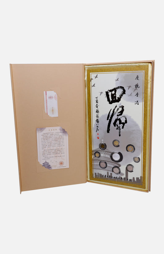 HKSAR's 20th Anniversary Hanging Picture with Commemorative Coins & Calligraphy